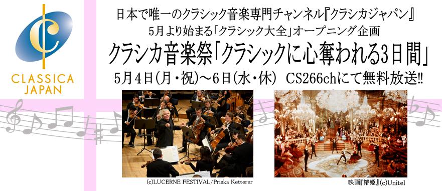 クラシカ音楽祭スライド