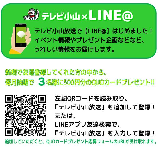 LINE3名